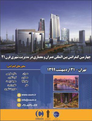 کنفرانس معماری 99