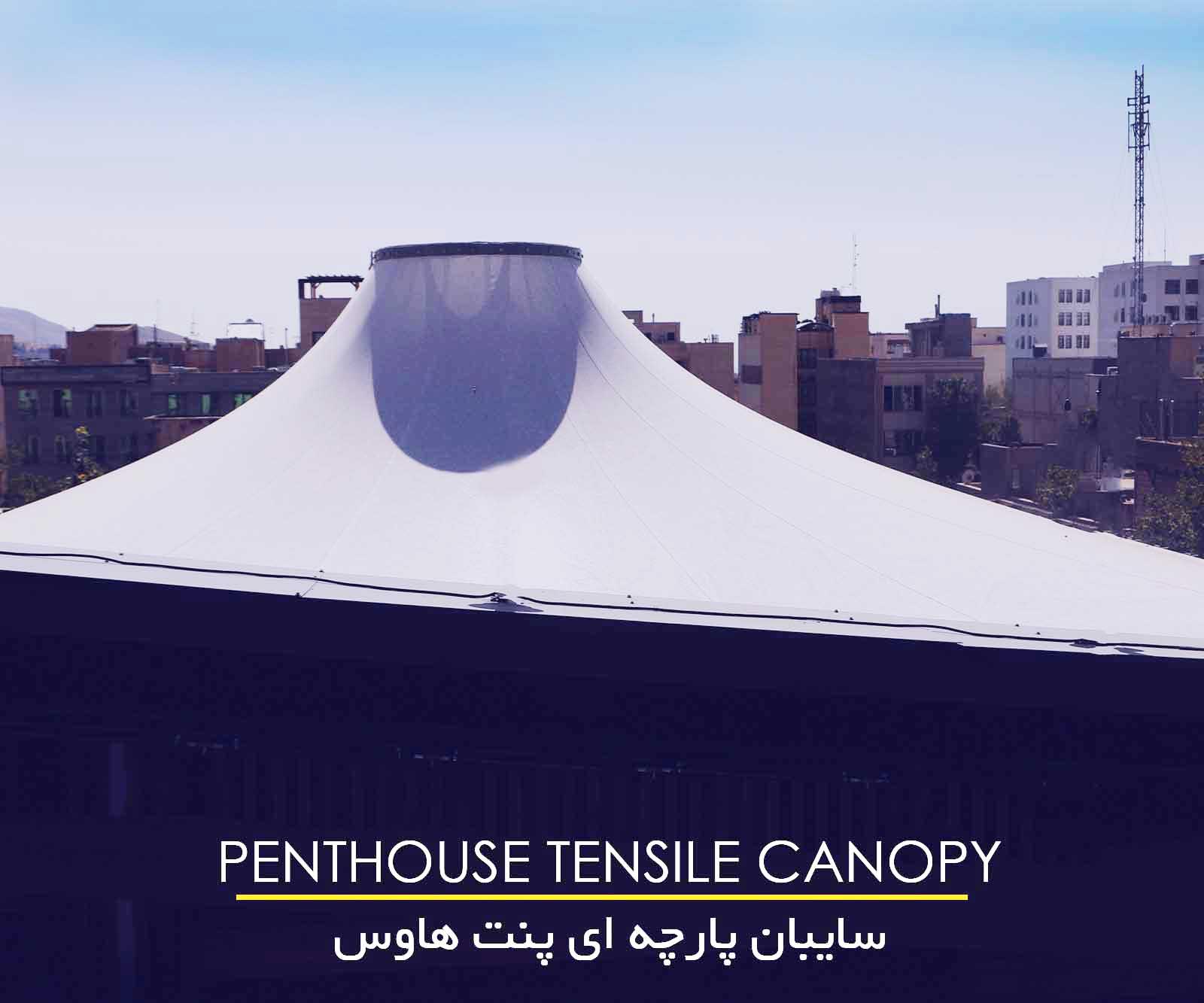 سایبان پنت هوس تهران